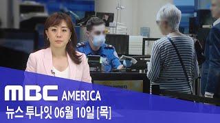 2021년 6월 10일(목) MBC AMERICA - 인력난에 항공편 취소 '130여 개 공항 비상&…