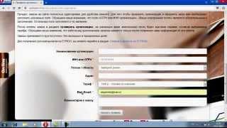 Как проверить организацию на сайте Contractor-rf.ru