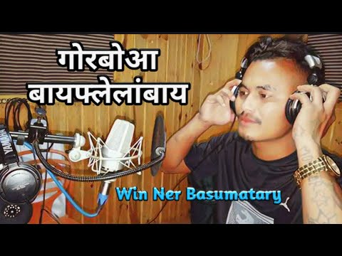 Download GWRBWAA BAIPLELANGBAI ll NEW BODO MUSIC SONG 2019ll WIN NER BASUMATARY