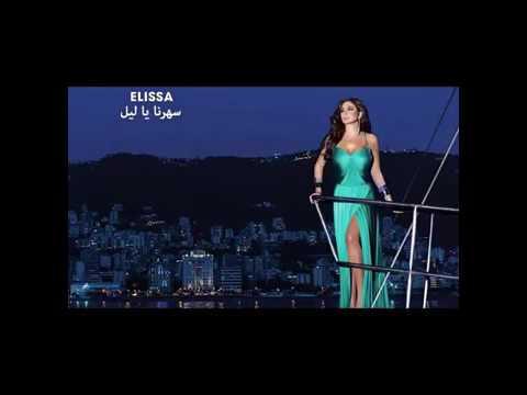 Elissa 2017 New Album - (Saharna Ya Lail) - All Track`s