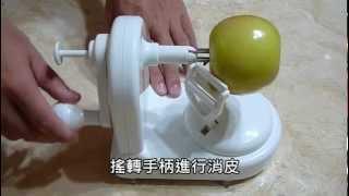水果削皮機