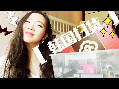 【Rainie】韩国免税购物大分享(Whoo后, 雪花秀etc)   Korean DutyFree Shopping Haul