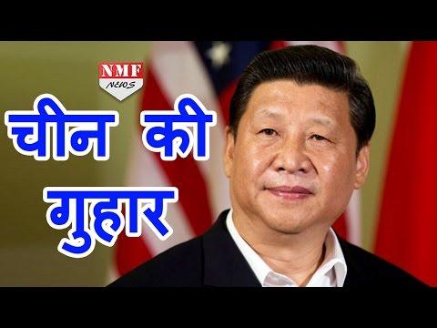 Uri Attack के बाद India के कड़े रुख से डरा China, India से की ये Appeal