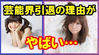 【衝撃動画】テラスハウス松川佑依子、芸能界引退の理由がやばい…2ch「枕か?」「やらせだと思ってたけどガチで…」