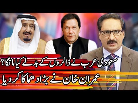 Kal Tak with Javed Chaudhry | 24 October 2018 | Express News