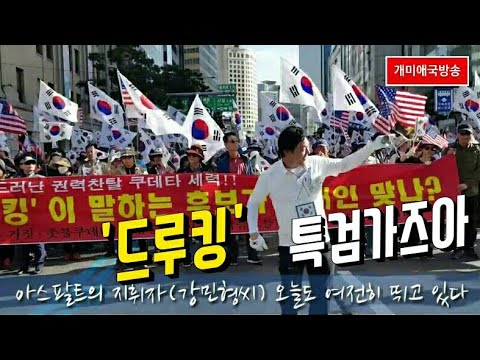 [단독특종] 이모저모_제54차 서울역 태극기집회