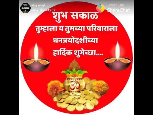 Diwali shubhechha