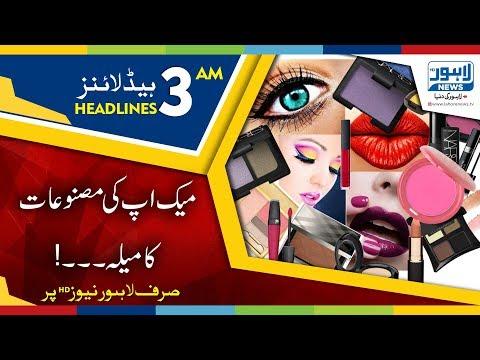 03 AM Headlines Lahore News HD - 20 January 2018