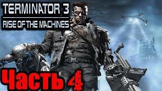 Terminator 3 The Redemption Прохождение На Русском Часть 4 HD 1080p 60fps