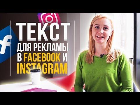 Как написать текст для рекламы в Facebook и Instagram | GeniusMarketing
