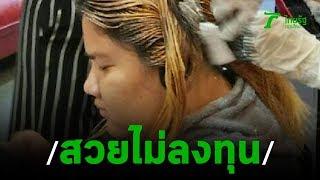 """""""สวยไม่ลงทุน""""ตีเนียนโกงค่าทำผมกว่าครึ่งหมื่น   20-09-62   ข่าวเช้าไทยรัฐ"""