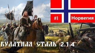 1. Булатная сталь 2.1.4 Норвегия прохождение патч 1.06 beta medieval 2 total war