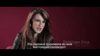 Пенелопа Крус рассказывает о фильме Ма Ма (русские субтитры)