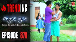 Deweni Inima | Episode 870 27th July 2020 Thumbnail