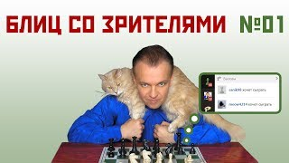 Блиц со зрителями № 01. 👫⏱ Сергей Шипов. Шахматы