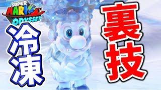 【マリオオデッセイ】フリーズマリオ誕生!冷凍されてカッチカチwwぐっちのマリオオデッセイPart46実況 thumbnail