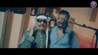 محمد الضرير و عمار العلي - عرفت العلة (فيديو كليب)| 2018