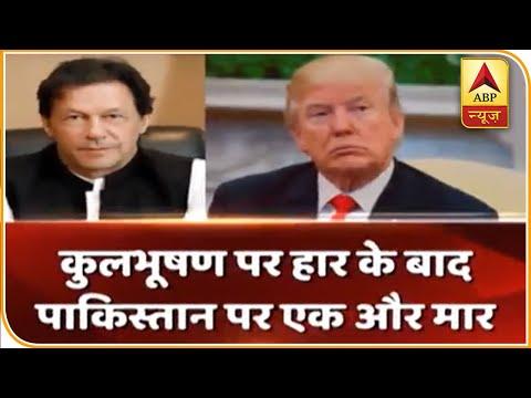 कुलभूषण जाधव पर हार के बाद पाकिस्तान पर पड़ी एक और मार ! देखिए पूरा मामला