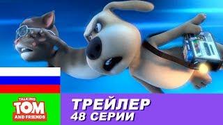 Трейлер - Говорящий Том и Друзья, 48 эпизод