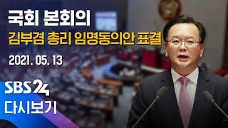 [다시보기] 국회 본회의 - 김부겸 총리 임명동의안 표…