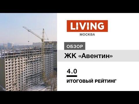 ЖК «Авентин»: отзыв Тайного покупателя. Новостройки Москвы