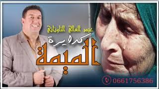 Abdelali Tawnati New Single 2019 (Kidayra Lmima) عبد العالي التوناتي اغنية عن الأم😢(كدايرة الميمة)