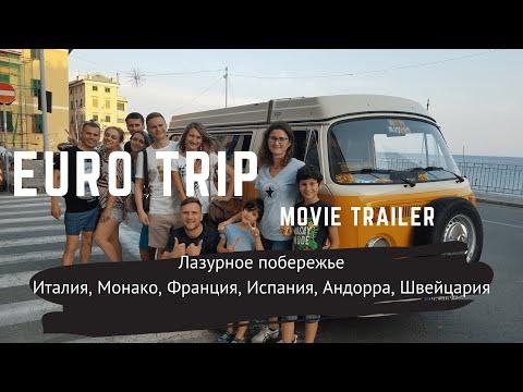 Евротур трейлер фильма Euro Trip самостоятельно