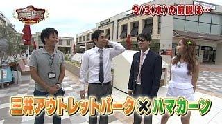 THE MANZAI2012王者・ハマカーンとアマンダが「三井アウト...