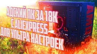 ИГРОВОЙ ПК ИЗ АДА / Сборка ПК за 18К c AliExpress