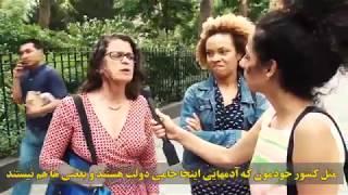 تبلت - نیویورکی ها در مورد ایران، مردم ایران و حکومت ایران چه فکر می کنند؟
