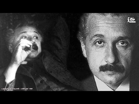 ألبرت أينشتاين | أستاذ العباقرة الذى فهم الكون