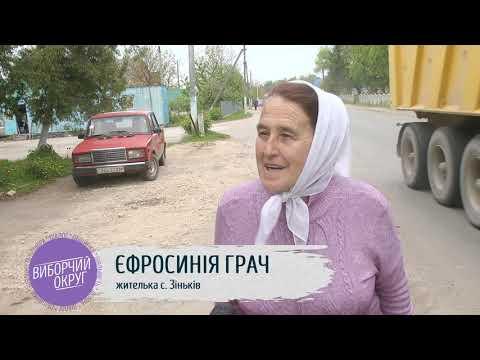 UA: ПОДІЛЛЯ: Виборчий округ: Віктор Бондар
