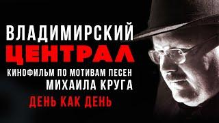 Михаил Круг - День как день (Любимые хиты)