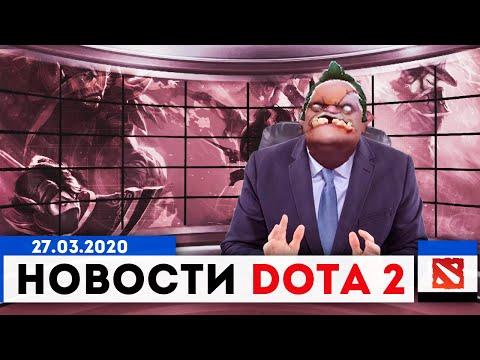 Новости Dota 2 #4 - Патчи, Лиги, Пандемия