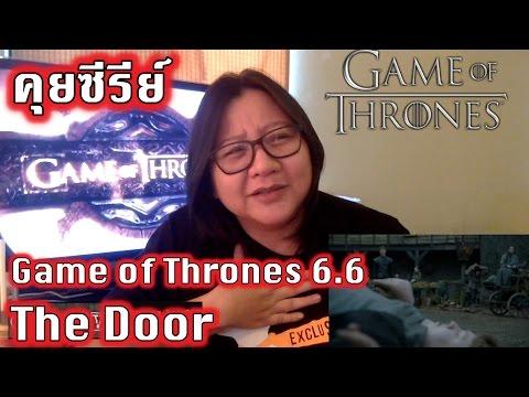 คุยซีรีย์ Game of Thrones ปี 6 ตอน 5 The Door สปอย