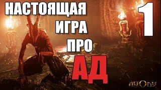 Agony Прохождение на русском 1 ВЫЖИВАНИЕ В АДУ 18