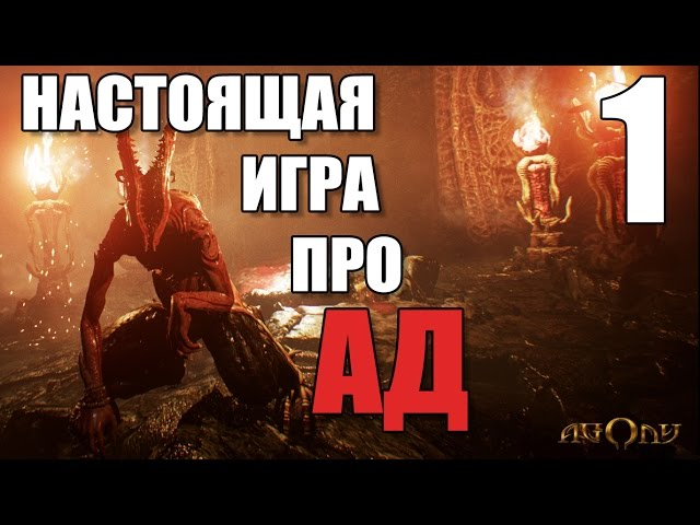 Agony (видео)