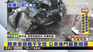 最新》轎車高速衝撞公車 車頭毀零件四散 駕駛不治