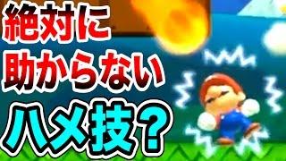 『3体クッパ最強のハメ技』が強すぎる!!!【マリオメーカー実況】