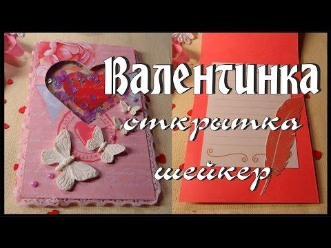 видео: diy/ ВАЛЕНТИНКА СВОИМИ РУКАМИ / ДЕНЬ СВЯТОГО ВАЛЕНТИНА