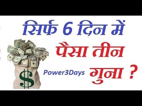 power3days-पैसा-दे-रहा-है-6-दिन-में-3-गुना-|-1000-लगाओ-3000-पाओ-|-power3days-|-mlm-|-scam