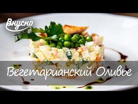 Вегетарианский Оливье от шеф повара Сергея Кузнецова - Готовим Вкусно 360!