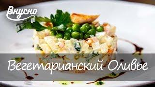 Вегетарианский Оливье: рецепт салата от шеф-повара Сергея Кузнецова - Готовим Вкусно 360!