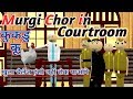 A JOKE OF - मुर्गी चोर - COURTROOM -FUNNY VIDEO