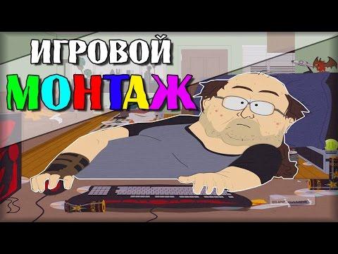 видео: Веселый игровой МОНТАЖ :)