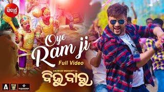 Oye Ramji Ramji Full Masti Song Film Biju Babu Anubhav Mohanty