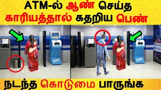 ATM–ல் ஆண் செய்த காரியத்தால் கதறிய பெண்! நடந்த கொடுமை பாருங்க! Tamil News | Latest News | Viral