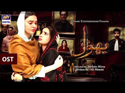 bhool-|-ost-|-singers-:-qurat-ul-ain-balouch-|-ary-digital-drama