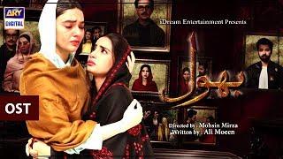 Bhool | Ost | Singers : Qurat-ul-Ain Balouch | ARY Digital Drama.mp3