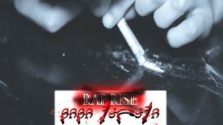 RAP RISE - დიდი ქალაქი! (official video) (კლიპის პრემიერა)